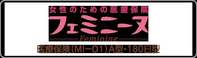 フェミニーヌ(医療保険(2014)A型・手術Ⅰ型・180日型