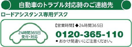 自動車のトラブル対応時のご連絡先 TEL.0120-365-110