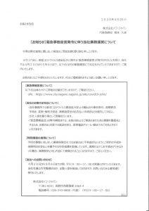 緊急事態宣言発令に伴う当社の業務運営についてのサムネイル