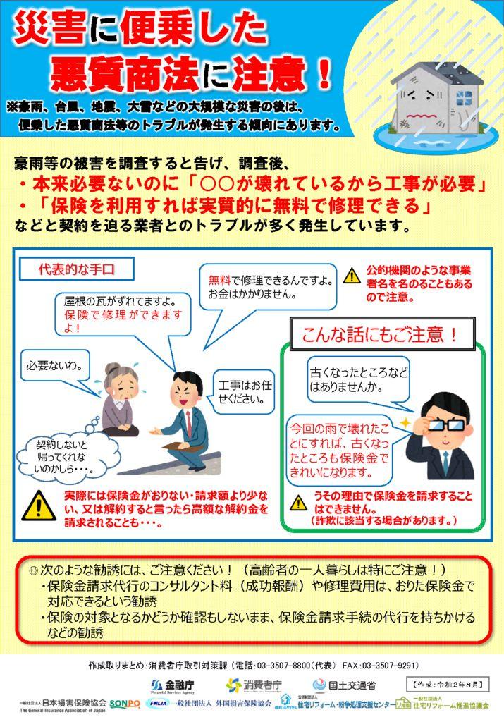 consumer_transaction_cms203_200805_02のサムネイル