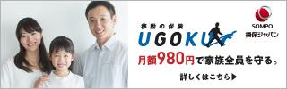 移動保険UGOKU