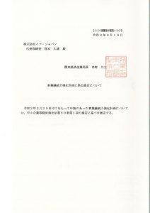 関東経済産業局認定のサムネイル